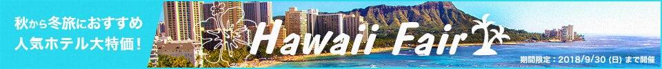 【海外ホテル】秋から冬旅におすすめ人気ホテル大特価!ハワイフェア 期間限定2018/9/30(日)まで開催!