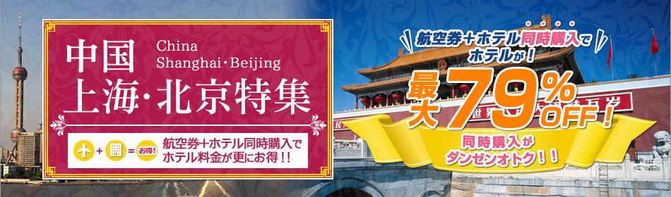 中国 上海・北京特集