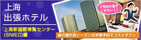 上海出張ホテル 上海新国際博覧センター編