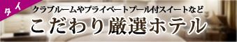 【タイ】こだわり厳選ホテル タイ編