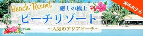 【ホテル】アジアビーチ特集