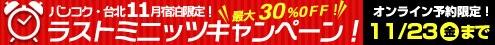 11月宿泊限定!バンコク・台北ラストミニッツキャンペーン!