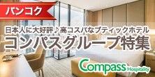 【海外ホテル】バンコク コンパスグループホテル特集