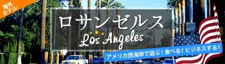 【ホテル】ロサンゼルスホテル特集