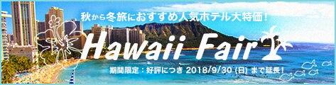 【ホテル】ハワイフェア