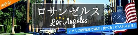 【ホテル】ロサンゼルス特集