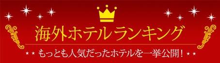 【海外ホテル】ホテル人気ランキング