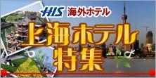 【海外ホテル】上海ホテル特集|上海格安ホテル|オンライン予約|H.I.S.
