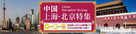 【ホテル】中国 上海北京特集