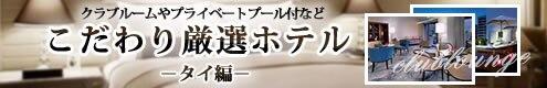 【海外ホテル】こだわり厳選ホテル タイ編