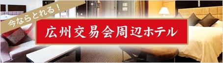 【海外ホテル】広州交易会おすすめホテル