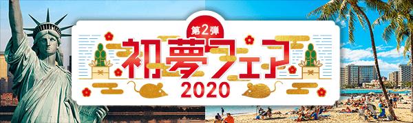 海外ホテル 初夢フェア2020