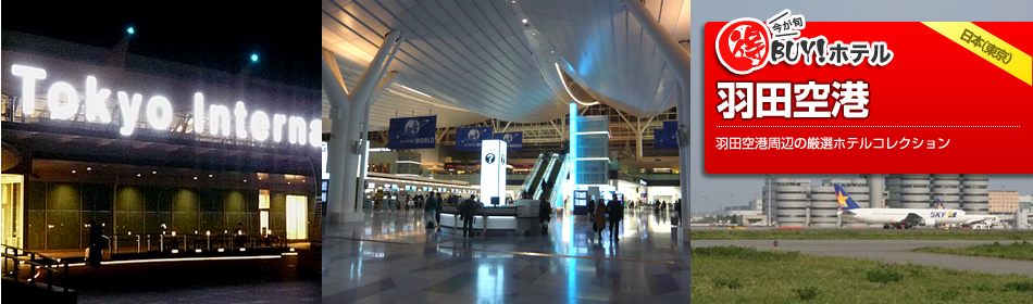 羽田 空港 近く の 格安 ホテル