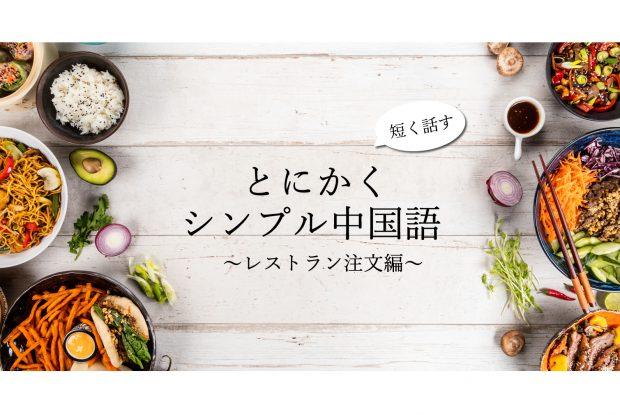 短く話す!とにかくシンプルな中国語フレーズ ~レストラン注文編~