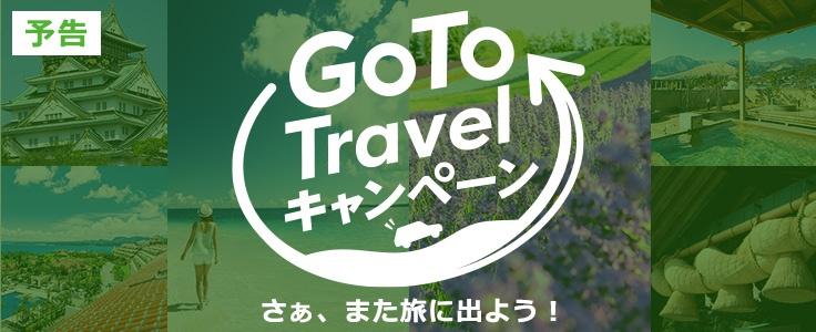 【HIS】Go To トラベルキャンペーン(Go To キャンペーン)で国内旅行をお得に予約
