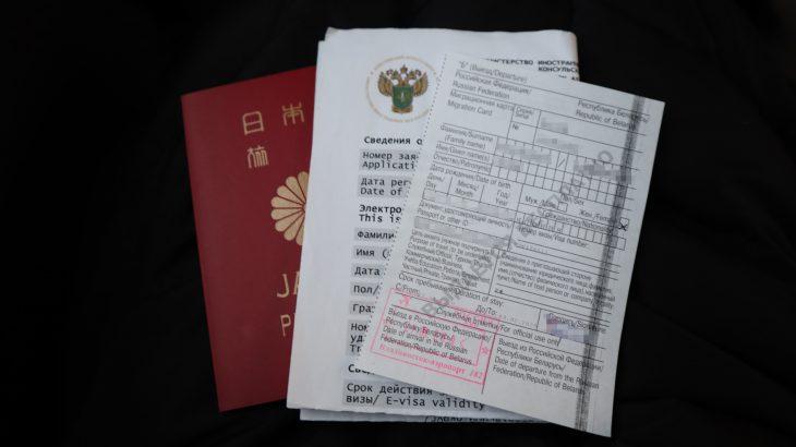 ウラジオストクは通常の観光ビザはいらない?電子ビザの取り方を紹介