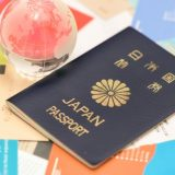 【国内/海外】パスポートを紛失したときの対処方法や再発行手続きを紹介!
