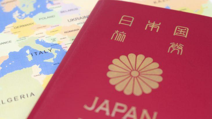 パスポートの残存有効期間とは?国ごとに必要な残存期間を紹介