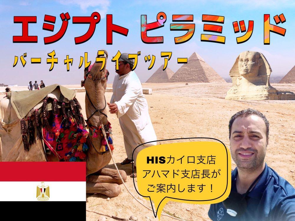 エジプトバーチャルツアー イメージ