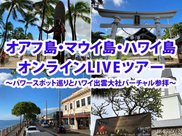 ハワイオンラインLIVE