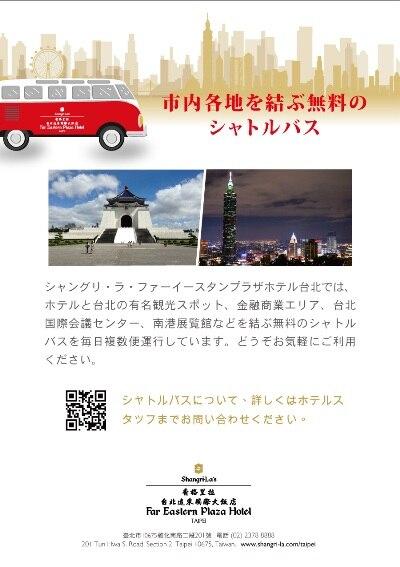 台北市内シャトルバス