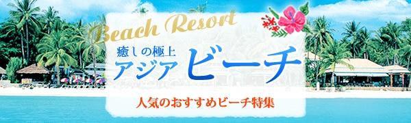 【海外ホテル】癒しの極上アジアビーチ特集