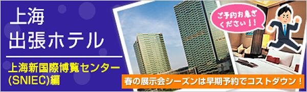 【海外ホテル】上海出張ホテル特集