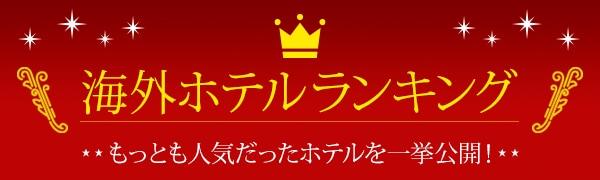 【海外ホテル】年間 人気ホテル ランキング