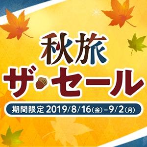 秋旅 ザ・セール