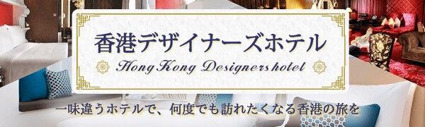 【海外ホテル】香港デザイナーズホテル