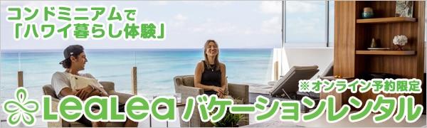 ハワイ LeaLeaバケーションレンタル