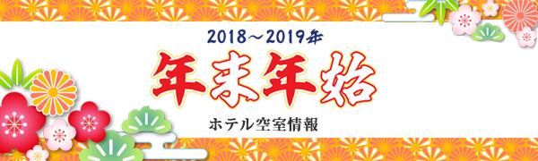 【海外ホテル】年末年始・お正月旅行2018-19!年末年始のホテルが安い!