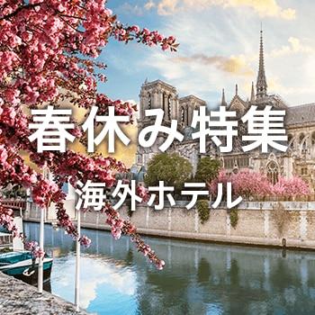 海外ホテル 春休み特集