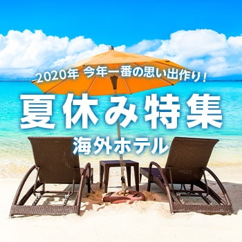 海外ホテル 夏休み特集