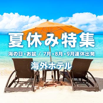 夏休み特集 海外ホテル